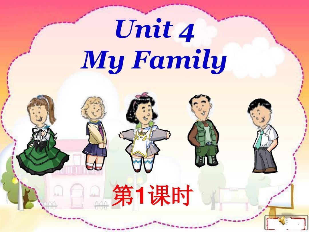 myfamily_三年级英语上册unit4myfamily》(lesson1) ppt精品课件1北师大版(三起