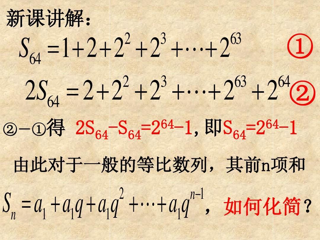 江西省信丰高中课件中学v高中五背景:等比数列前n项和家长会高中数学图片