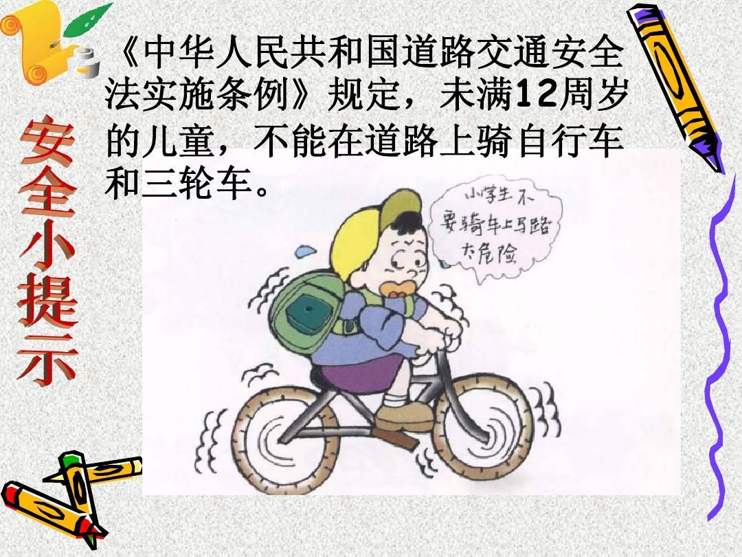 违反道路交通安全法实施教案第七十五条需要负哪些条例?简明连贯得体责任图片