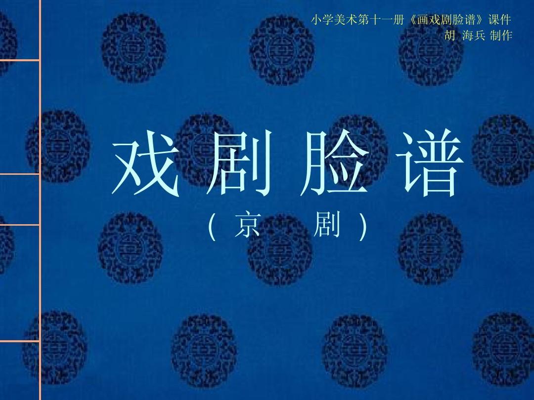 (共45页,当前第1页) 你可能喜欢 中国京剧脸谱 北师大版四年级数学图片