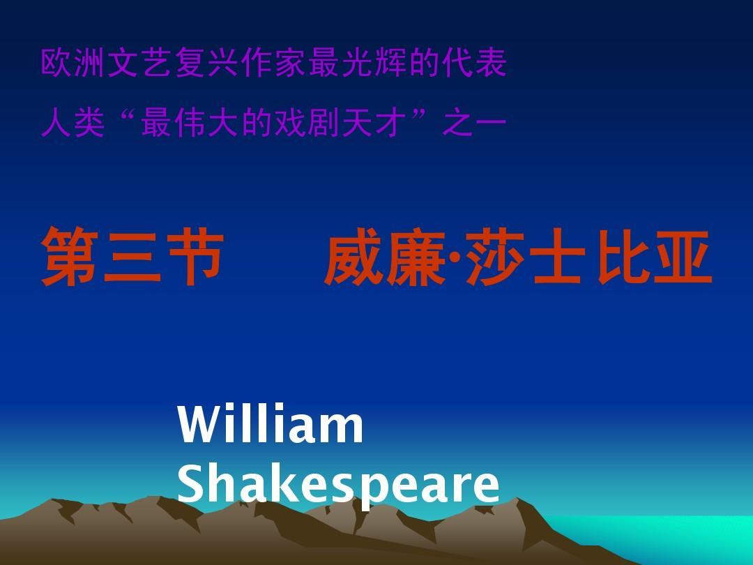 第三章文艺复兴时期文学第三节莎士比亚戏剧