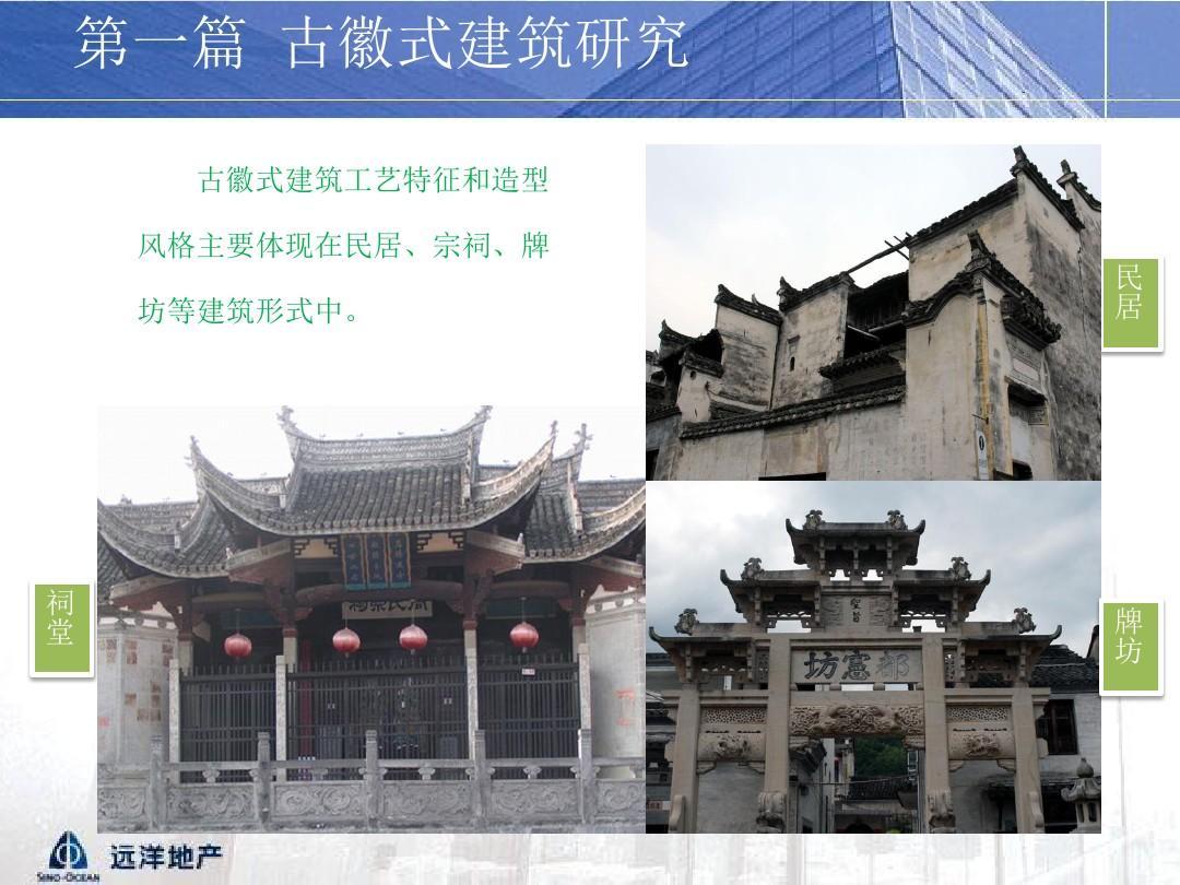 徽式建筑与现代徽派别墅专题调研报告图片