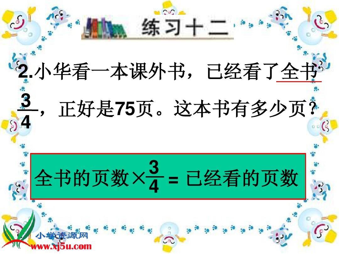 苏教版上册六课件年级《数学除法的简单v上册》分数ppt版北师大+分一分+课说ppt图片