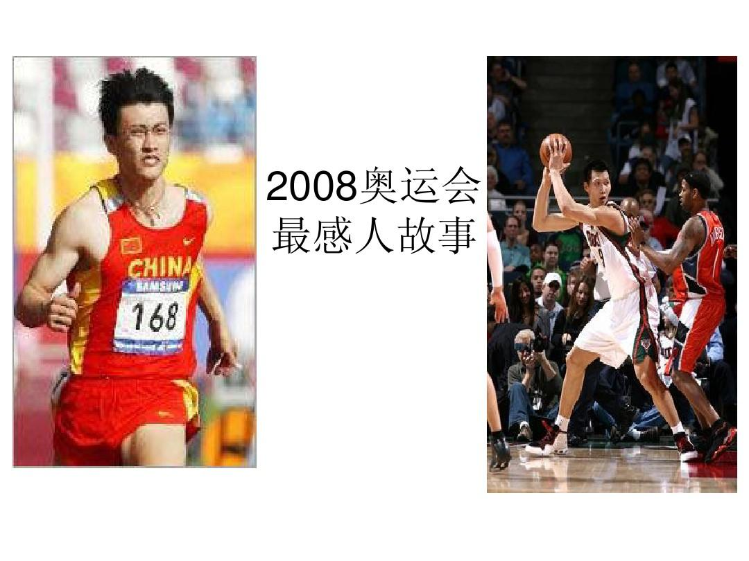 2008奥运会感人故事ppt图片