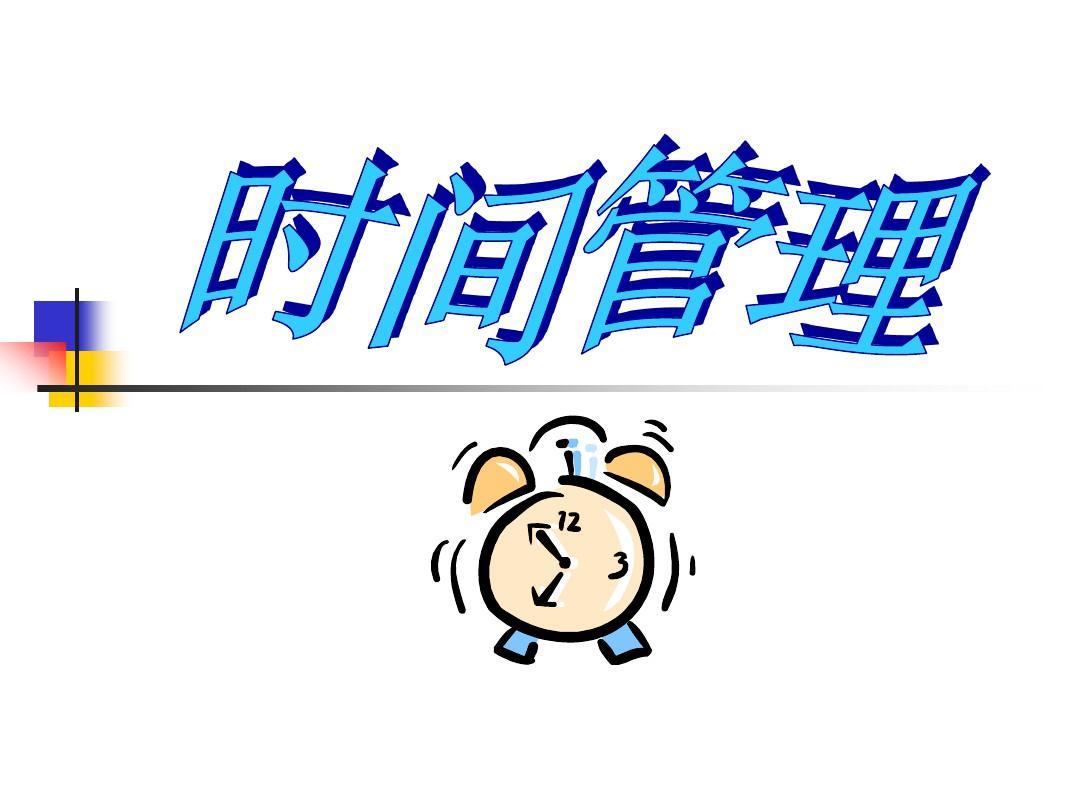 时间管理ppt(必看!)