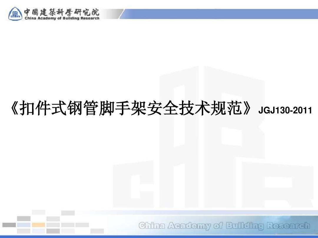 《脚手架规范》JGJ130-2011
