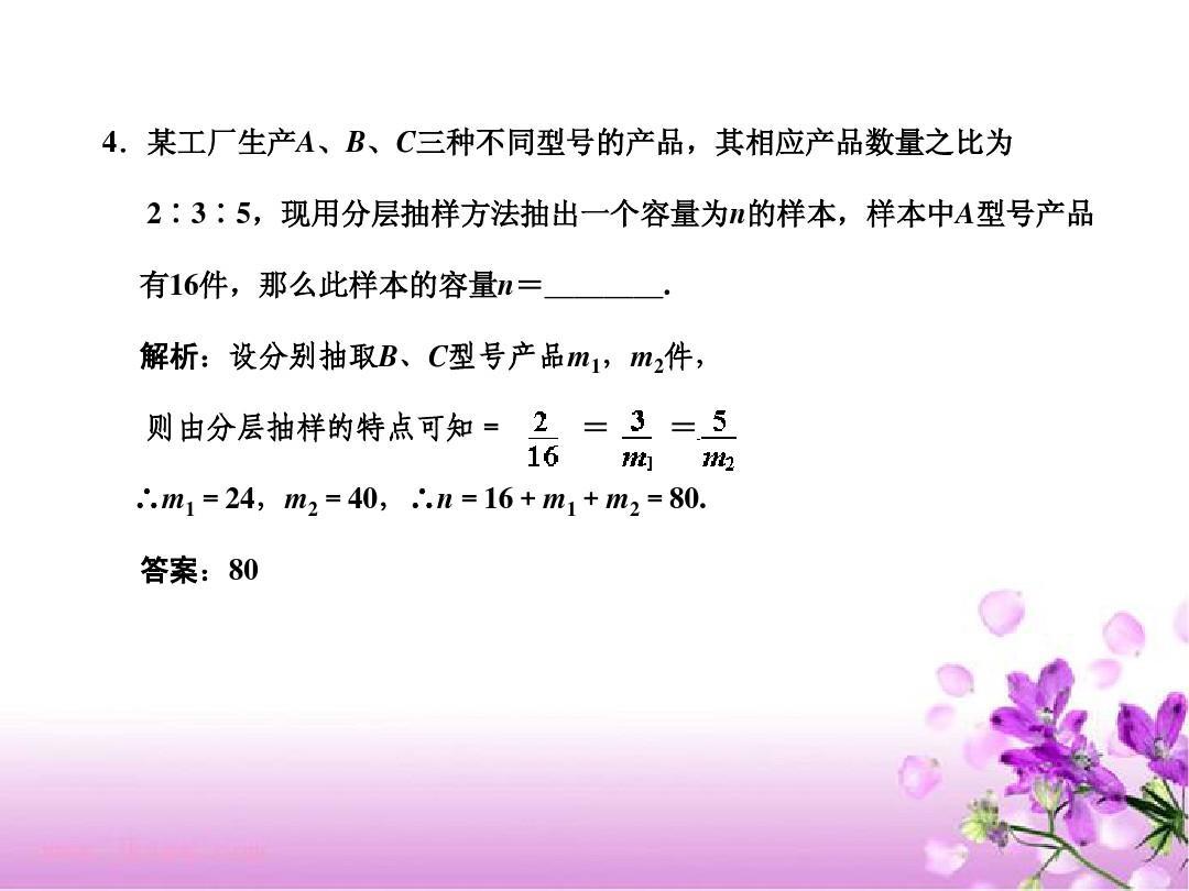 2011届高三数学新人教a版创新设计一轮复习课件:10.1图片