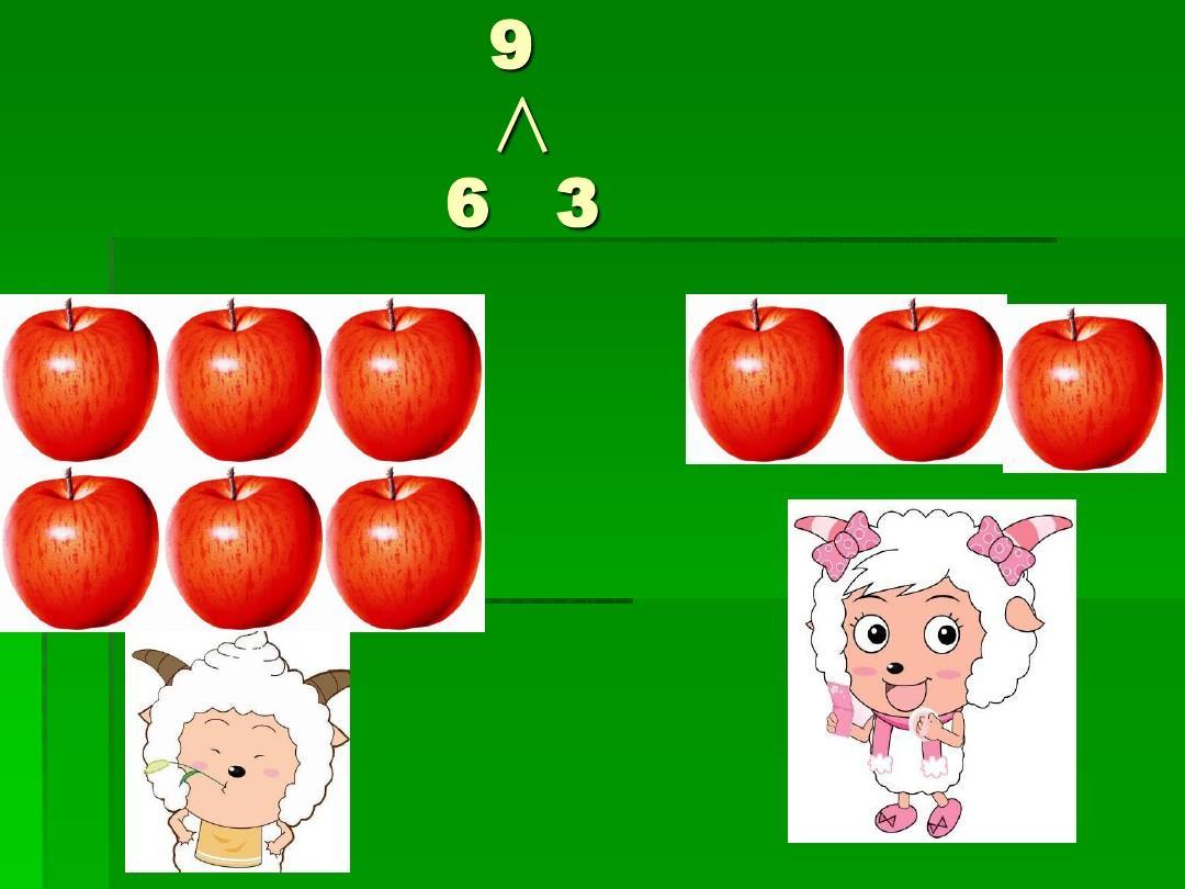 9的分解组成ppt图片