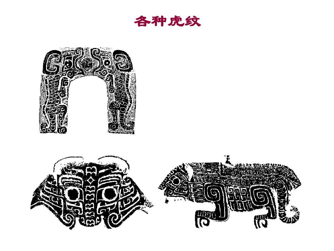 你可能喜欢 青铜器纹饰 中国古代青铜器课件 青铜器研究 中国传统图案