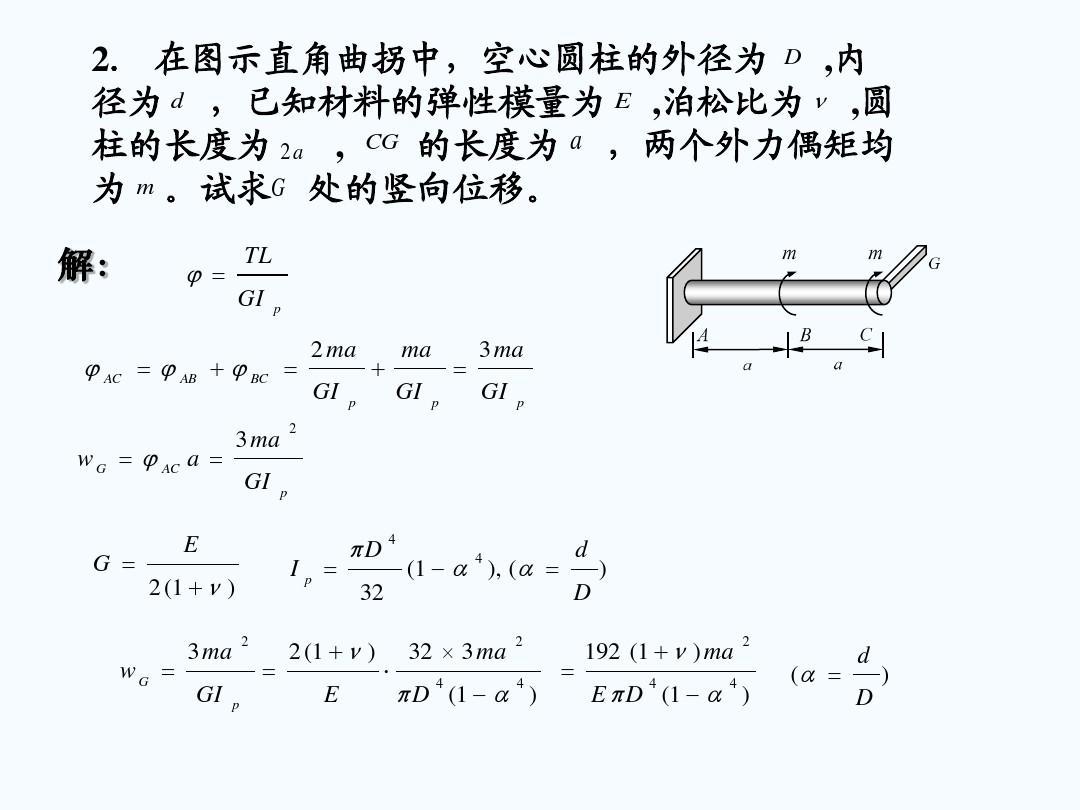 材料力学习题解答4答案ppt图片
