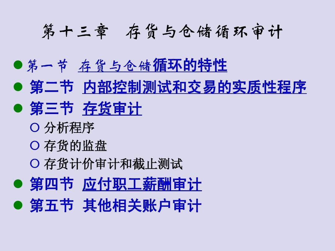 13审计学原理
