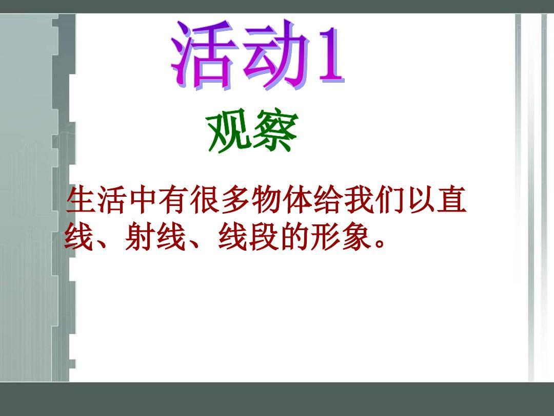 2模板,精品,课件线段(35页)直线射线ppt课件集体说课教研室教学备课图片
