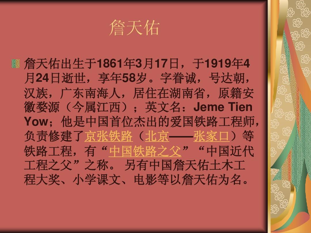 另有中国詹天佑土木工 程大奖,小学课文,电影等以詹天佑为名.