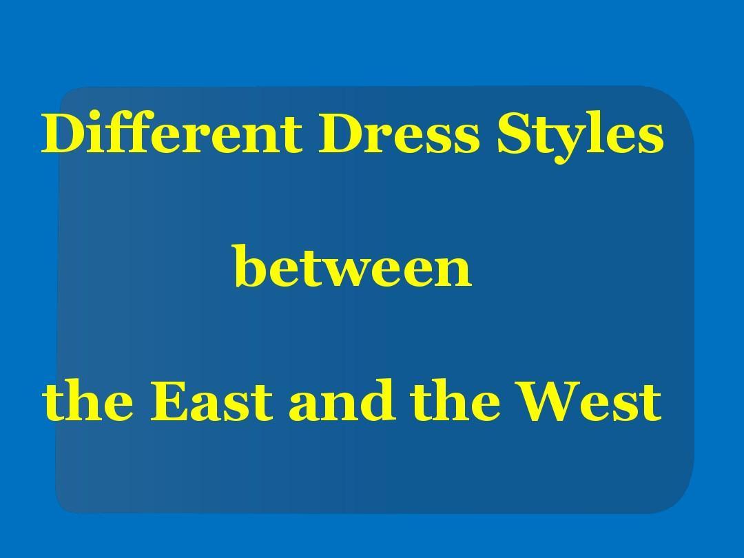 中西方服饰文化差异英文