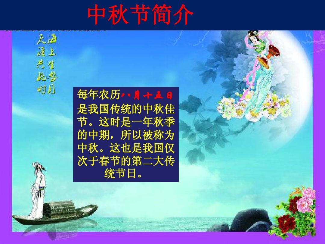 中秋节的来历50_中秋节的来历、简介-中秋节的由来简介