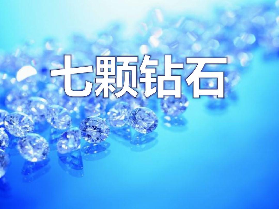 人教版语文三年级下册《七颗钻石》ppt课件