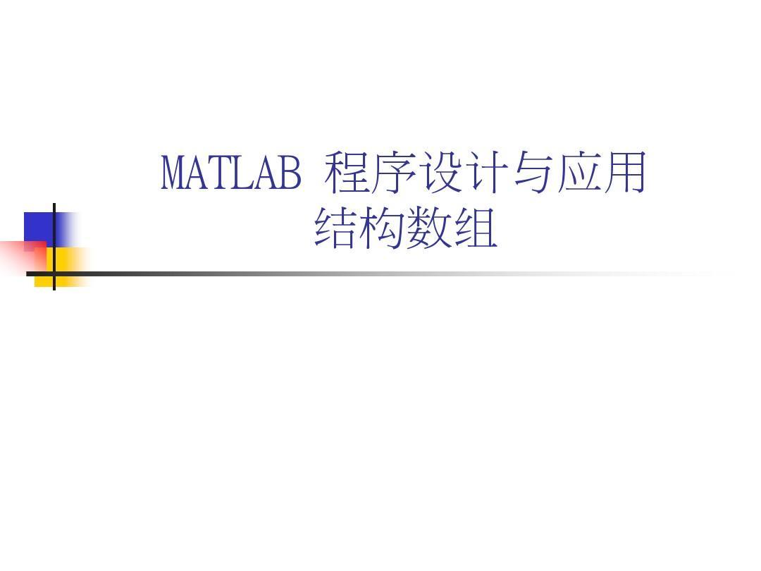 13-matlab一体结构PPT鞋柜衣柜数组柜设计图图片
