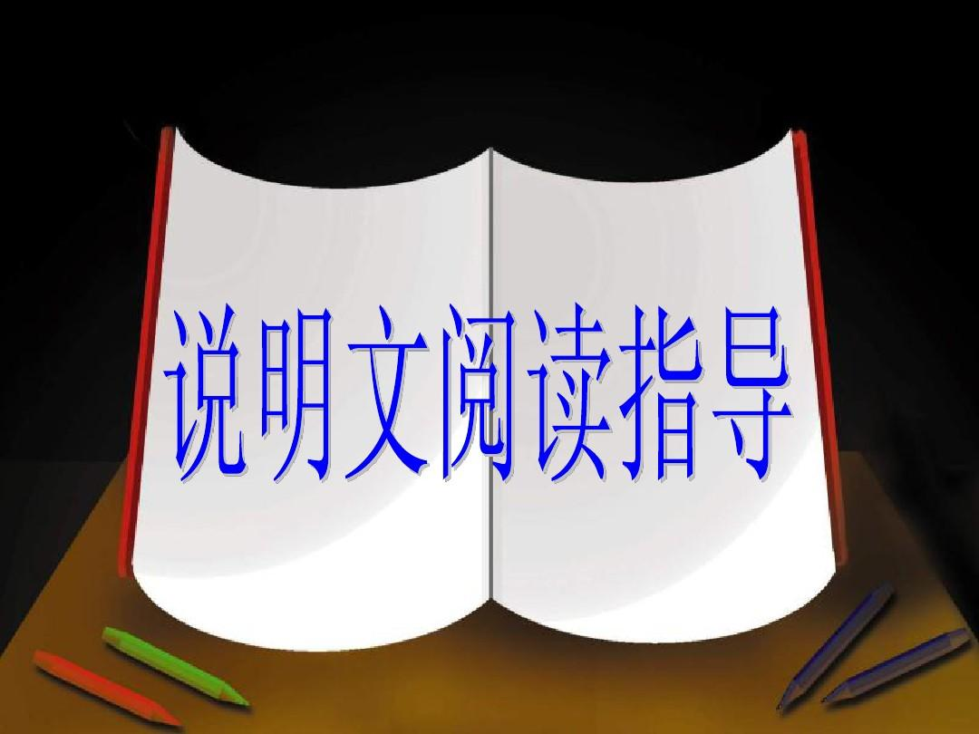 中考语文说明文知识中考复习课件整理篇答案PPT
