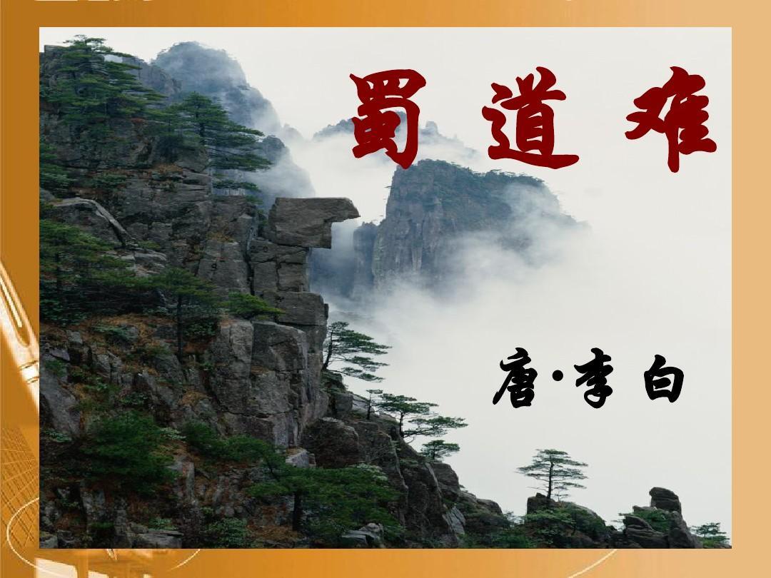2011年高中语文 2.4《蜀道难》课件 新人教版必修3
