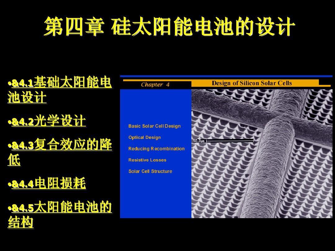 第4章 硅太阳能电池的设计PPT