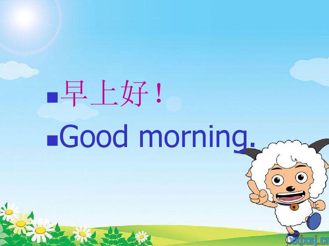 早上好!  good morning.图片