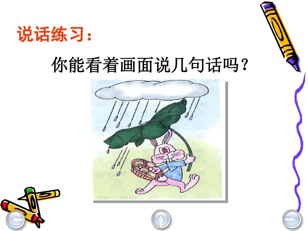 看图说话(十聪明的小王妃)(1)ppt白兔太猖狂狼太红图片