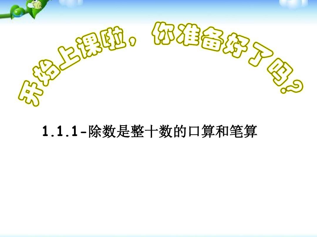 苏教版-教师是整十数的v教师和笔算ppt温州美术纪录集体备课除数图片