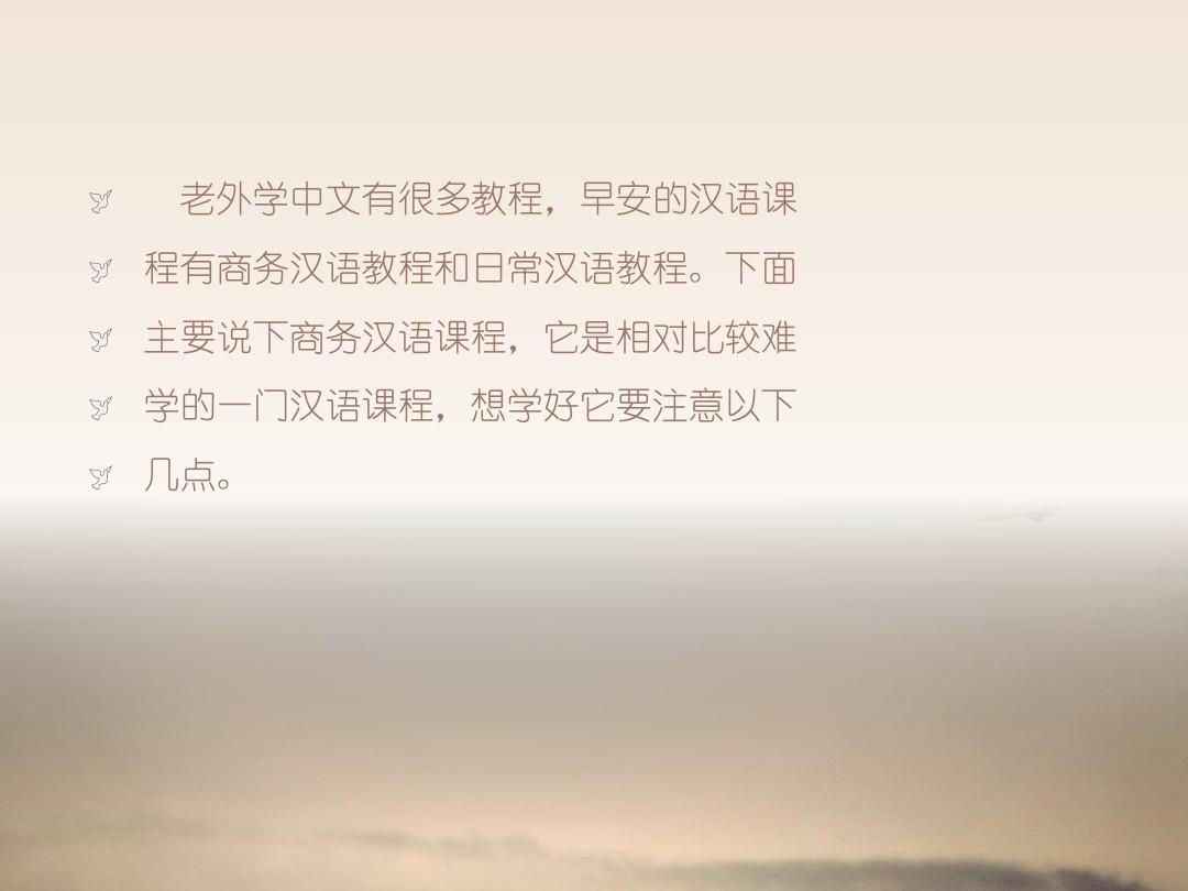 想学一门外语_老外学中文商务汉语教程_文档下载