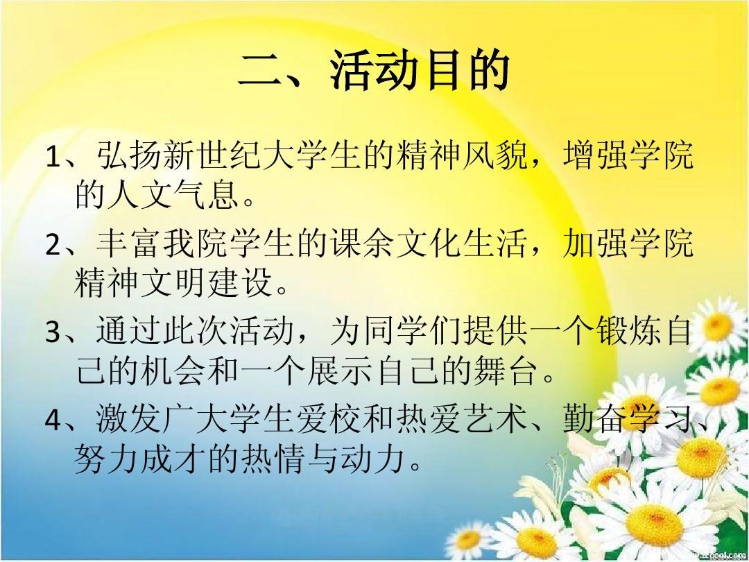 校园歌手大赛策划书ppt_word文档在线阅读与下载_无忧图片