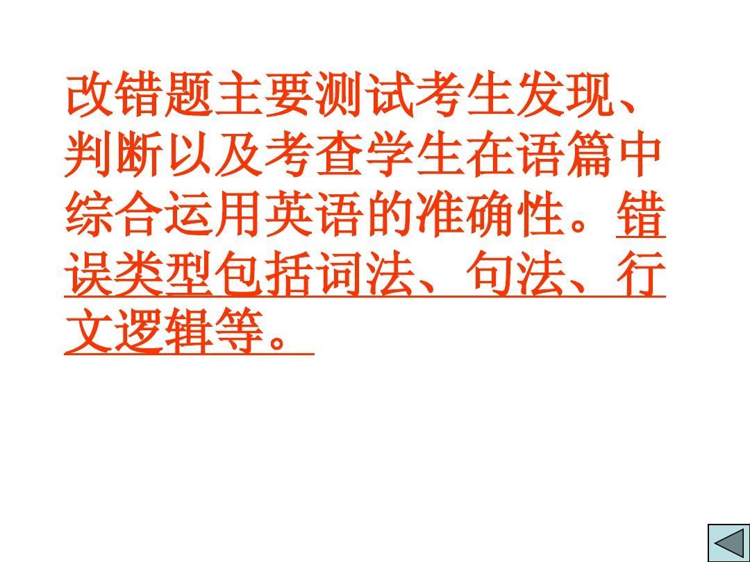 句子改错_成语句子改错_gmat句子改错