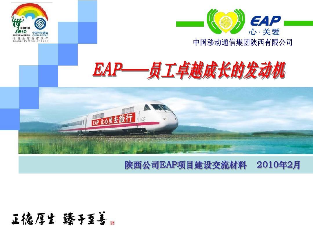 中国移动陕西公司eap项目建设交流材料 精品ppt