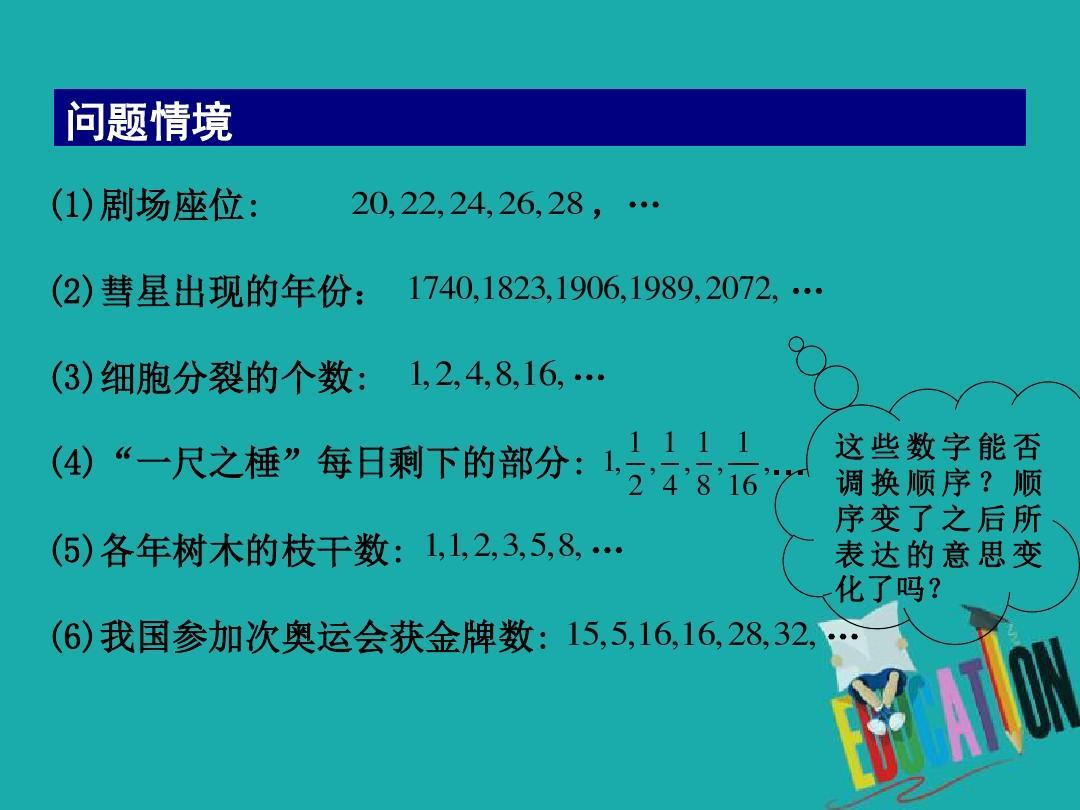课件高中v课件五苏教版数列:2.1数学(1)ppt高中生吗适合书的读汪曾祺图片