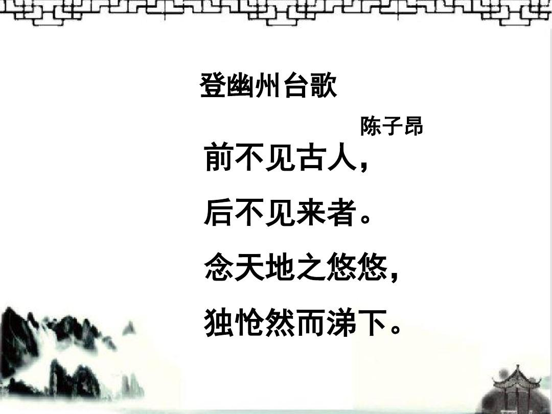 最新配套鄂教版五年级语文上册 登幽州台歌 精品公开课课件ppt图片