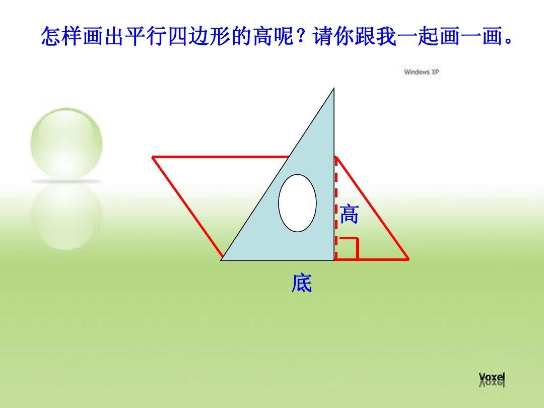画平行四边形和梯形的高2ppt图片