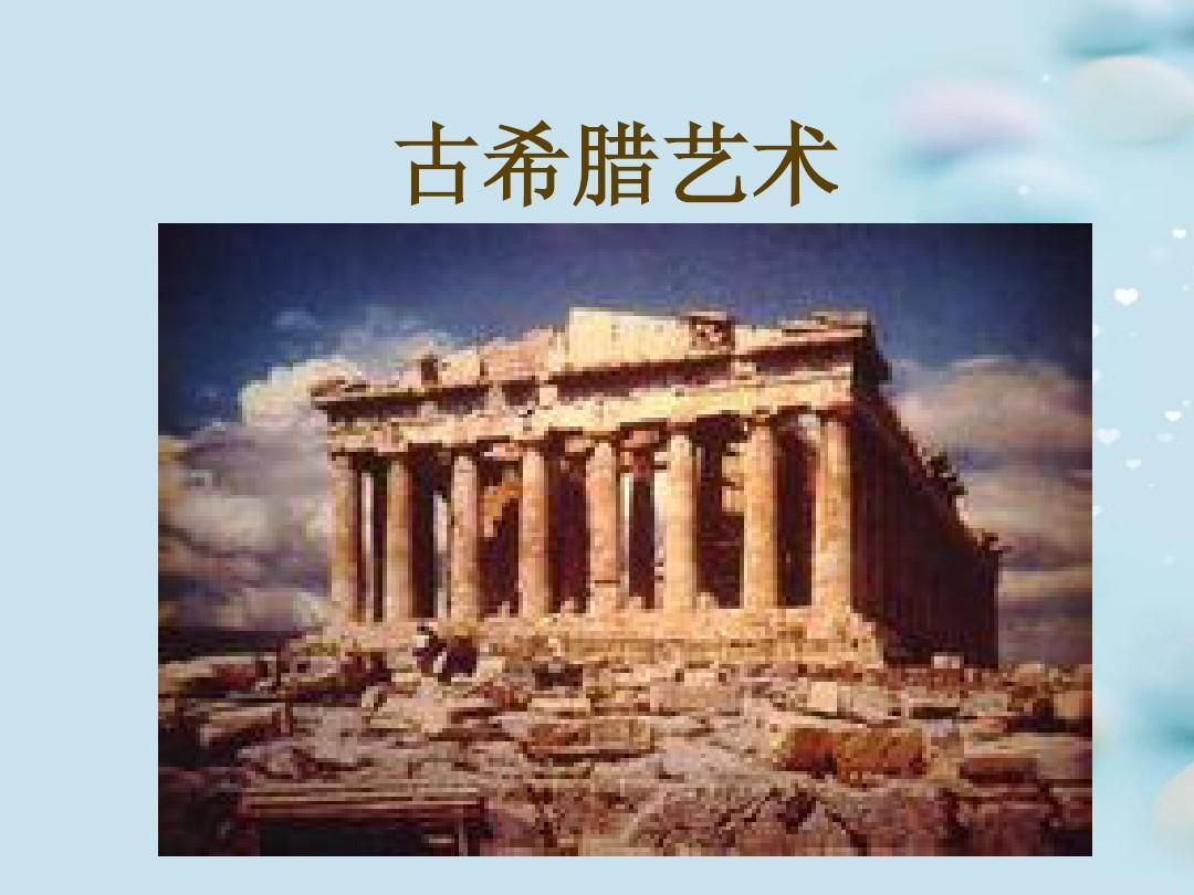 古希腊ppt图片