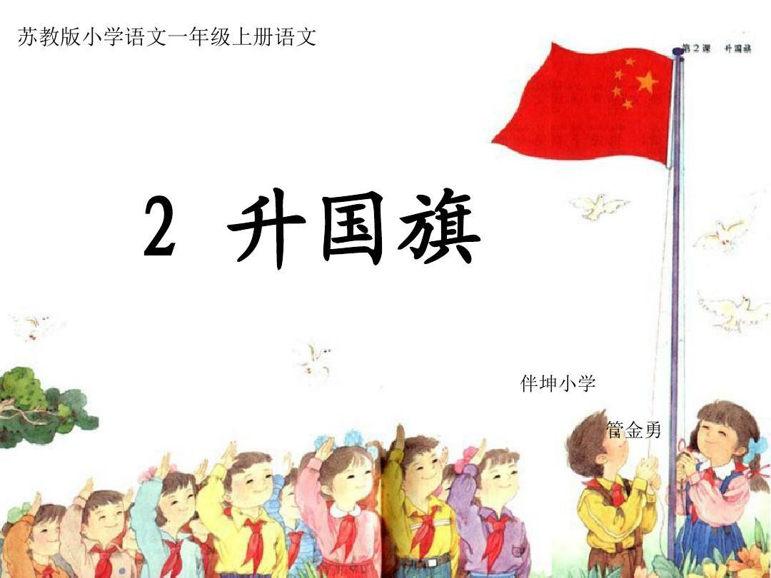 苏教版一年级上册语文2.升国旗ppt图片