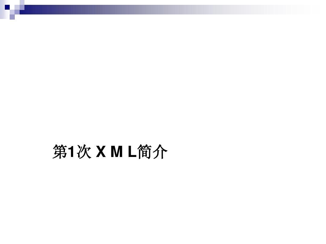 xml/1.xml