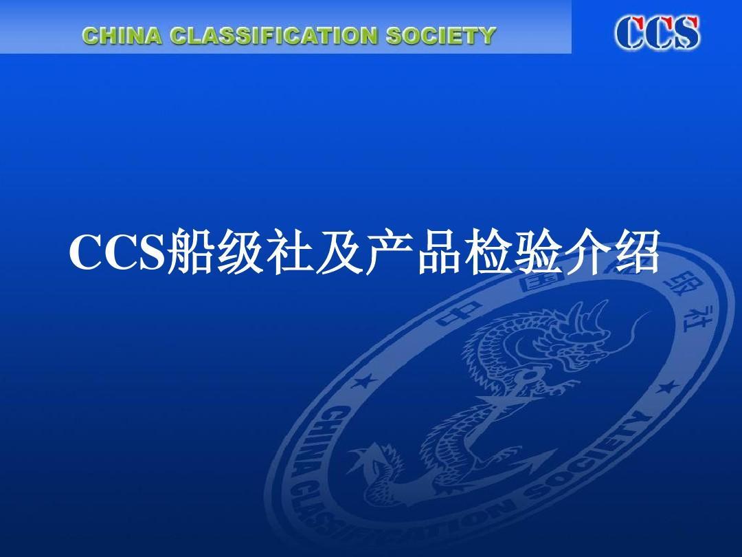 CCS船级社及产品检验介绍-上海南车汉格