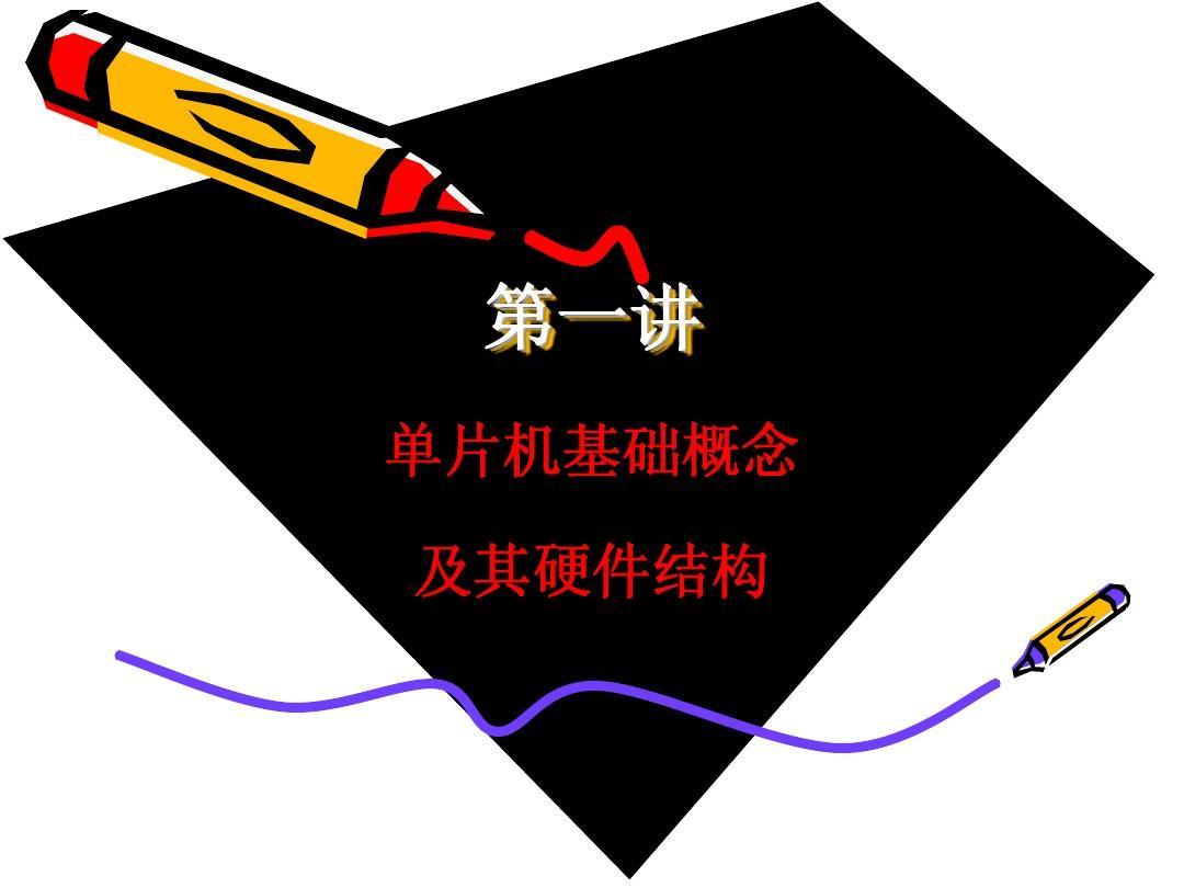 No.1单片机基础概念及其硬件结构PPT