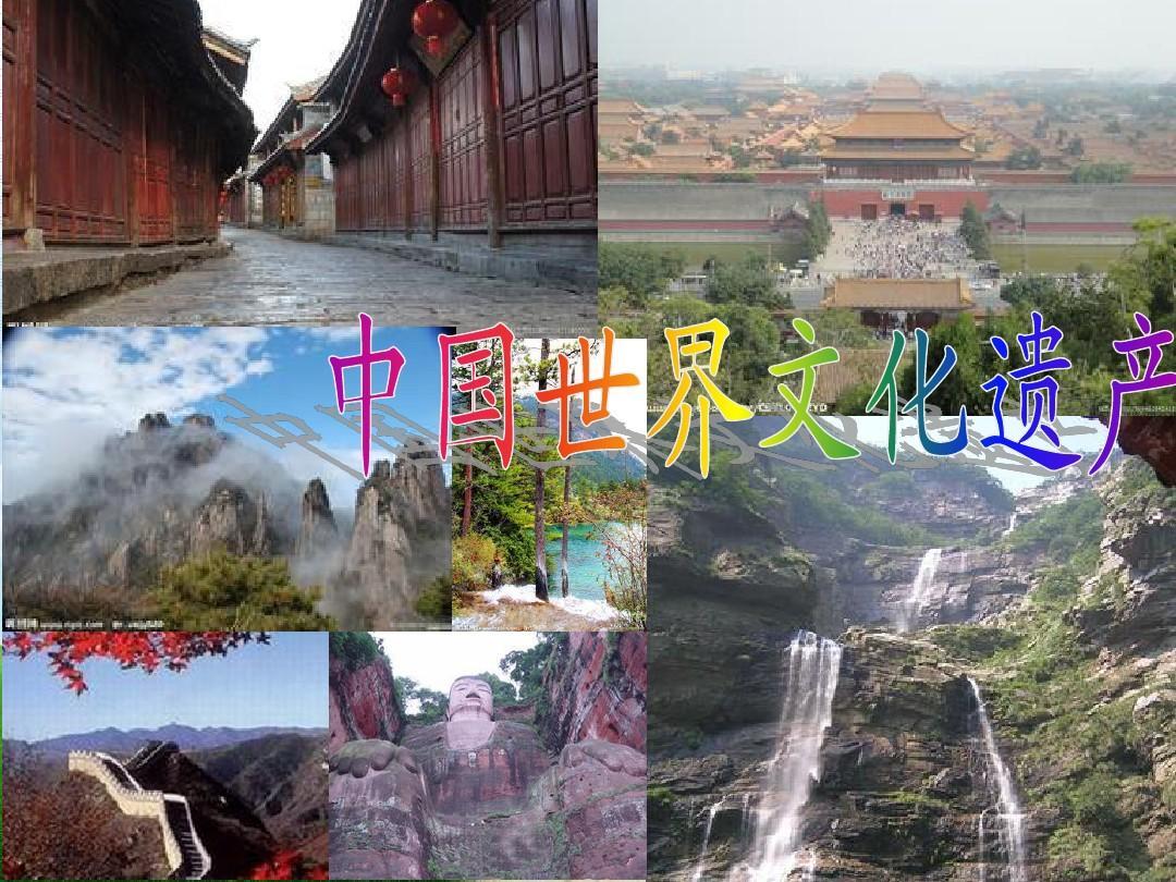 中国自然文化遗产(中英文对照)