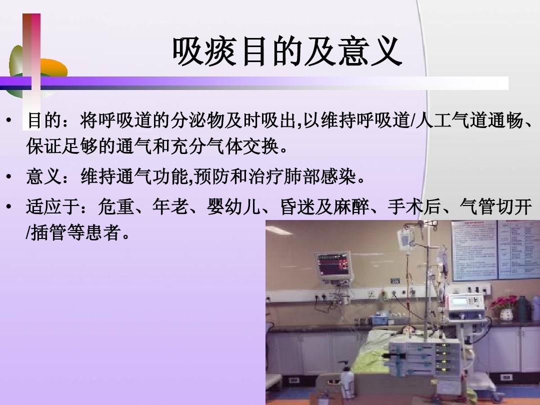 密闭式气管内吸痰法ppt教学设计和教师教案资格证图片