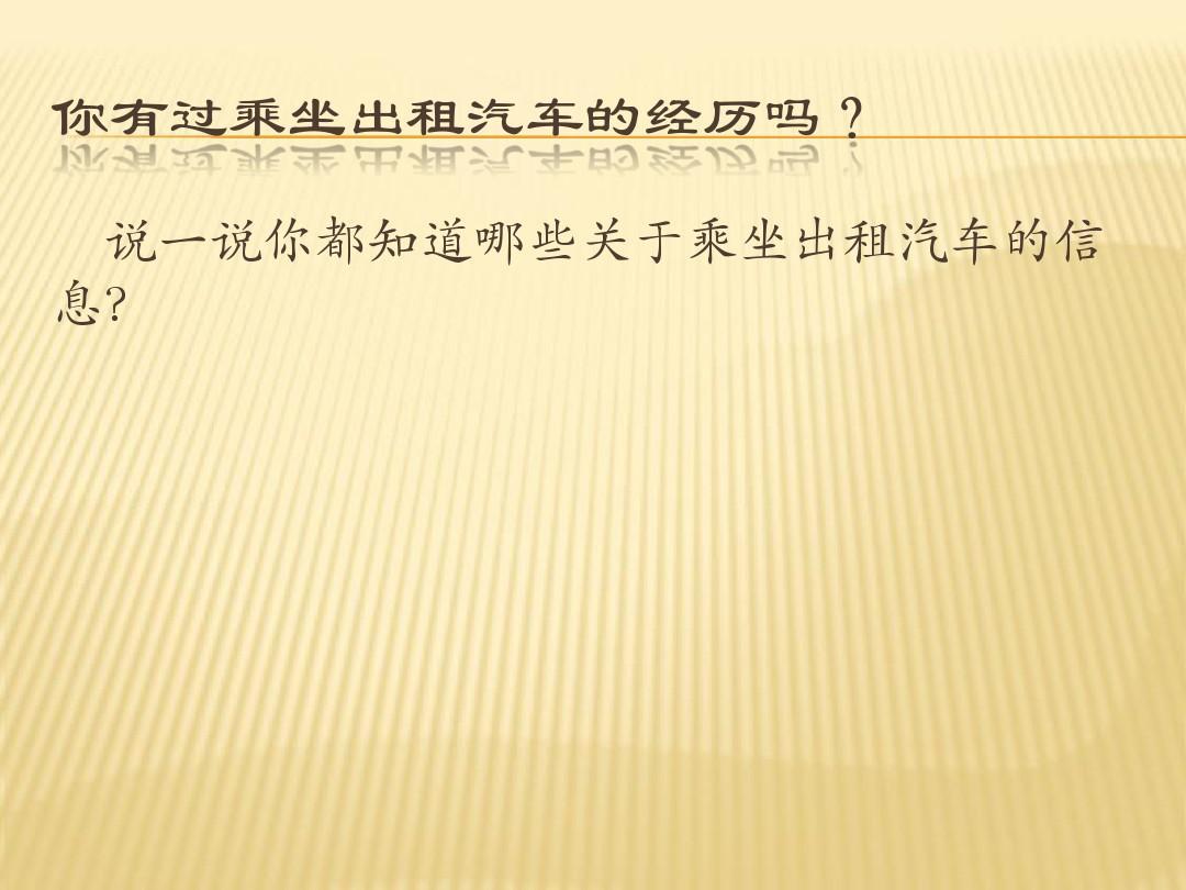 乘法2011版五小数问题年级人教励志上册2(分段计费)例优秀解决故事ppt模板下载图片