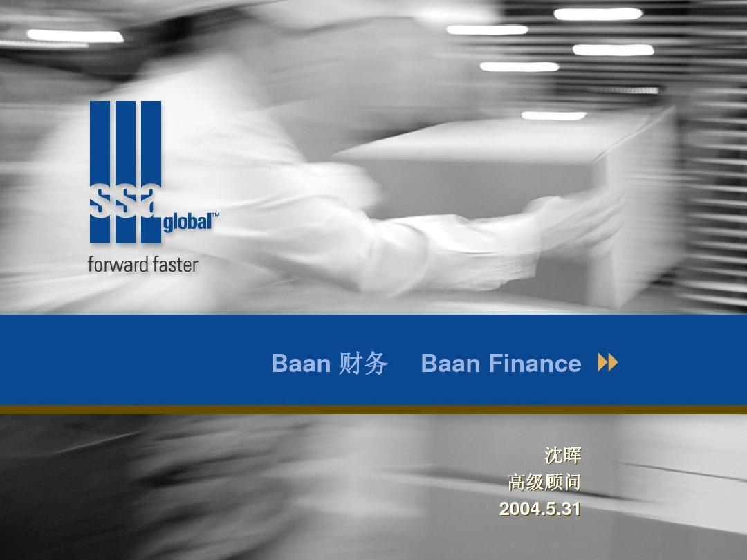 财务系统概述_SSA