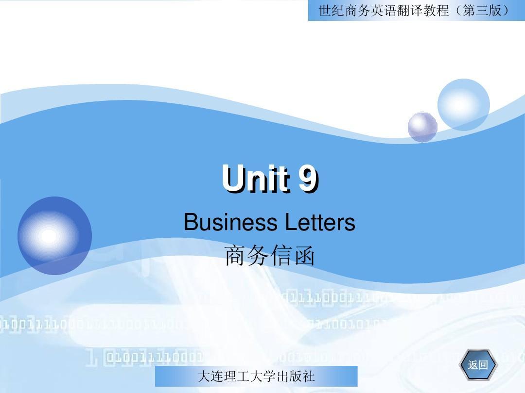 unit9 商务信函 business letter