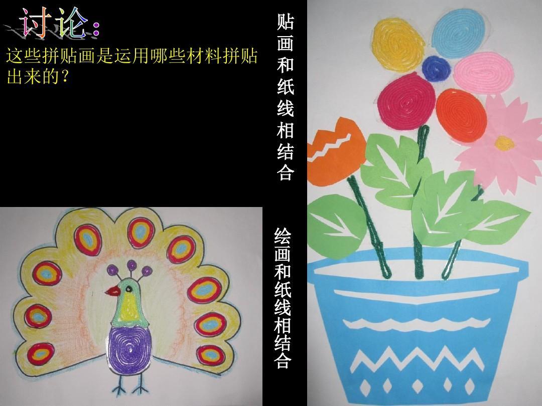 美术三年级下人教版13彩线贴画课件(18张)ppt图片