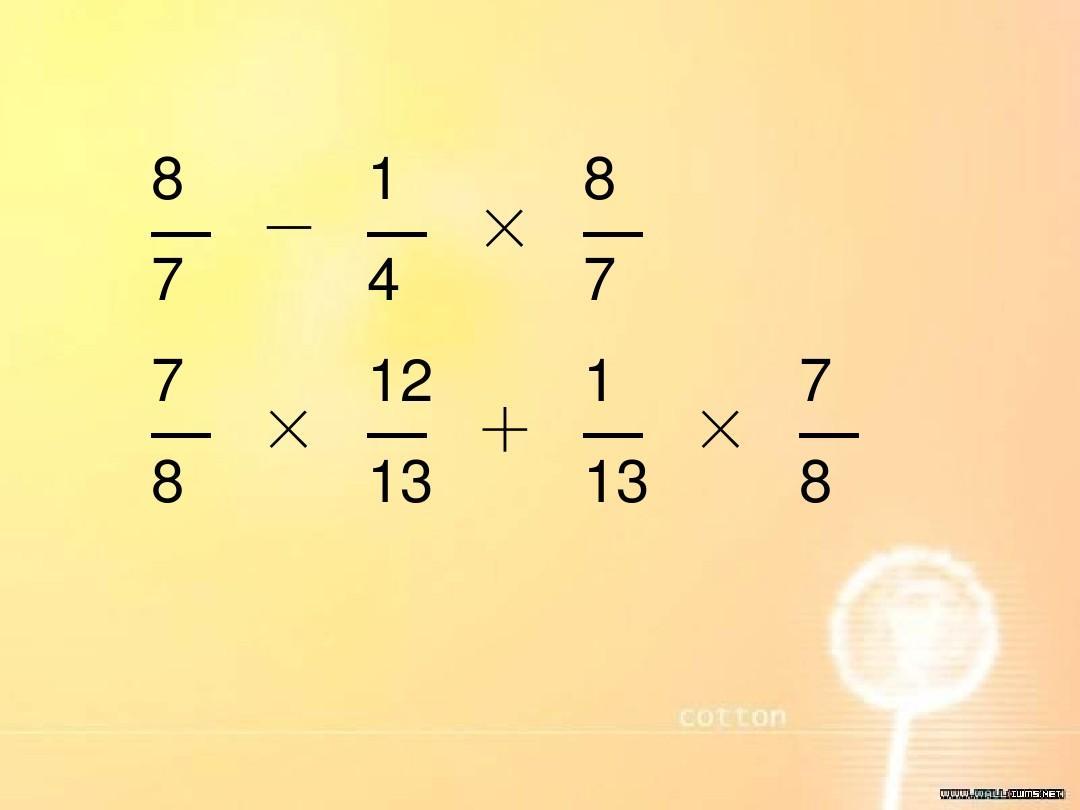 六数学乘法艺术年级分数简便计算练习题答案2课件ppta数学、上册领域说课稿图片