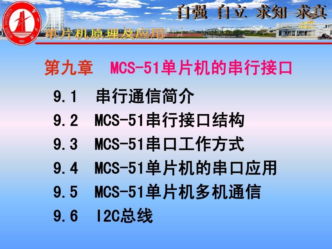 第9章  MCS-51单片机的串行接口PPT