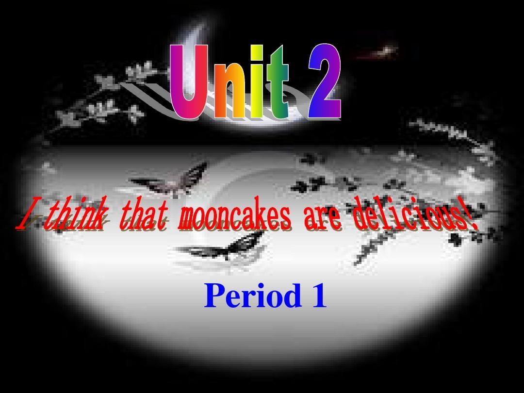 新目标九年级unit2_I_think_that_mooncakes_are_delicious!课件(共200张PPT)