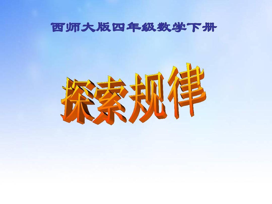 优质课2西师大版小学数学四下_探索规律PPT