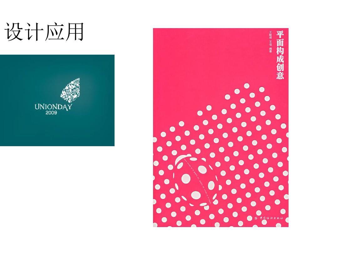 平面构成教案-点线面ppt小学生中国象棋课件免费下载图片